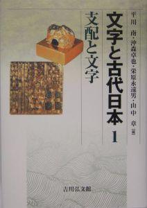 文字と古代日本 支配と文字
