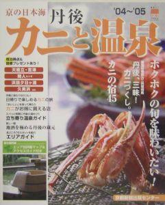 京の日本海・丹後カニと温泉 2004~2005