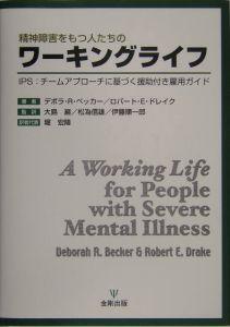 精神障害をもつ人たちのワーキングライフ