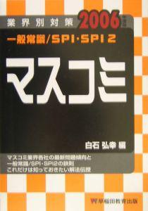 業界別対策一般常識・SPI マスコミ 2006