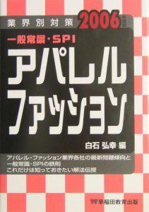 一般常識・SPI アパレル・ファッション 2006年度版