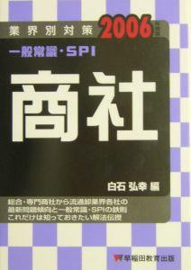 一般常識・SPI 商社 2006年度版