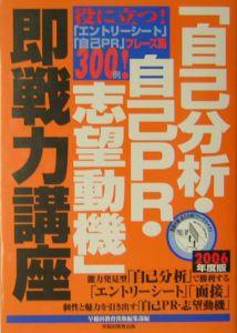 「自己分析・自己PR・志望動機」即戦力講座 2006