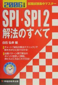 SPI・SPI2解法のすべて 2006