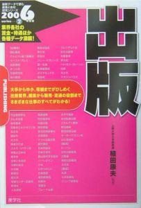 出版 2006年度版