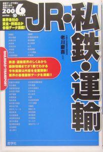 JR私鉄運輸 2006