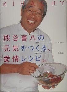 熊谷喜八の元気をつくる、愛情レシピ。