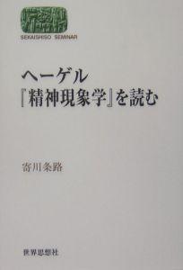 ヘーゲル『精神現象学』を読む