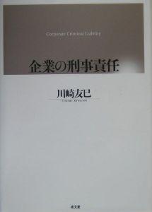 『企業の刑事責任』川崎友巳