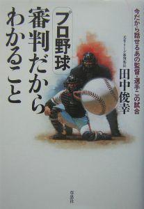 『プロ野球審判だからわかること』森山周一郎