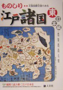 天保国郡全図でみる ものしり江戸諸国 東日本編
