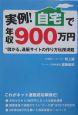 """実例!自宅で年収900万円 """"儲かる""""通販サイトの作り方教えます!"""