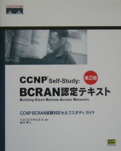 CCNP self-study:BCRAN認定テキスト