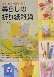 暮らしの折り紙雑貨