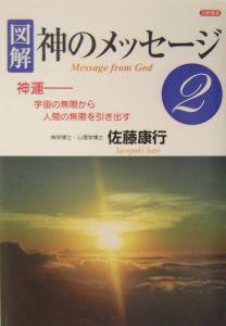 神のメッセージ 究極の悟りを求めているあなたへ