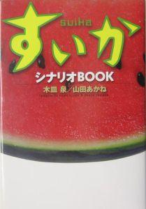すいかシナリオbook