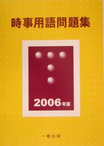 時事用語問題集 2006年版