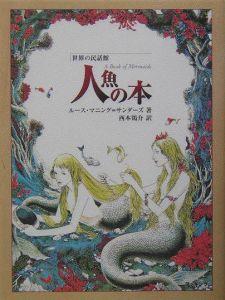 人魚の本 世界の民話館
