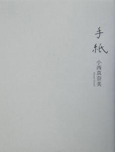 『手紙』小西真奈美