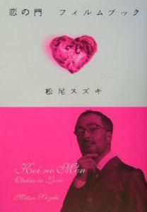 恋の門フィルムブック