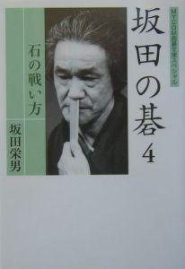坂田の碁 石の戦い方