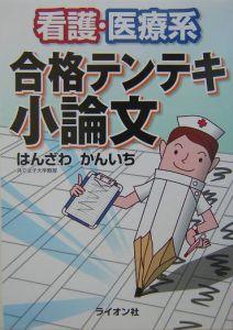 看護・医療系合格テンテキ小論文