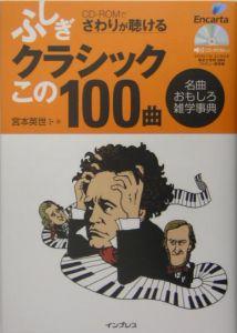 『ふしぎクラシックこの100曲』宮本英世