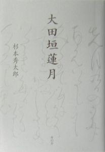 『大田垣蓮月』杉本秀太郎