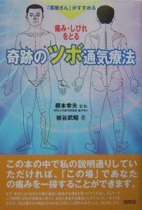 痛み・しびれをとる奇跡のツボ通気療法
