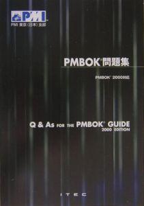 PMBOOK問題集
