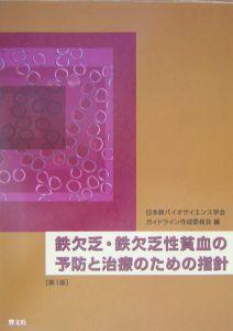鉄欠乏・鉄欠乏性貧血の予防と治療のための指針