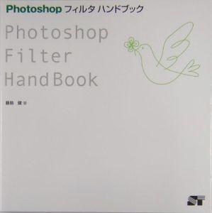 『Photoshopフィルタハンドブック』藤島健