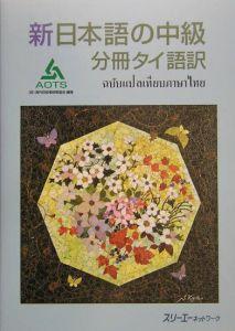 新日本語の中級