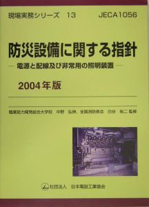 防災設備に関する指針 2004