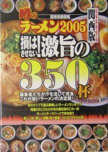 噂のラーメン<関西版> 2005