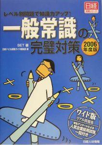 一般常識の完璧対策 2006