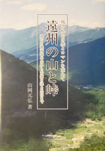 遠州の山と峠