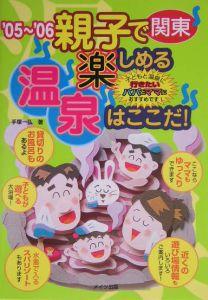 親子で楽しめる温泉はここだ!関東 2005~2006