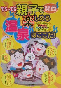 親子で楽しめる温泉はここだ!関西 2005-2006
