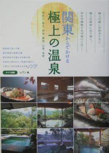 関東からでかける極上の温泉