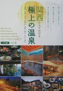 関西からでかける極上の温泉