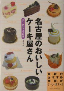 名古屋のおいしいケーキ屋さん
