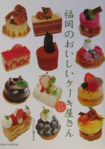 福岡のおいしいケーキ屋さん