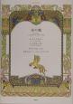 金の鶏 朗読CD絵本
