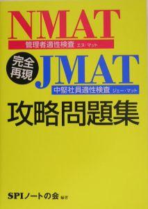 完全再現NMAT・JMAT攻略問題集