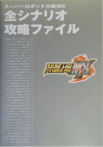スーパーロボット大戦MX 全シナリオ攻略ファイル