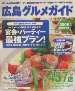 広島グルメガイド<最新保存版> 2005