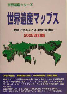 世界遺産マップス<改訂版> 2005