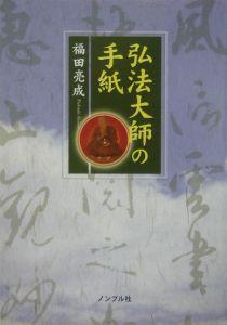 弘法大師の手紙