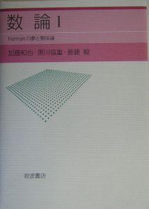 数論 Fermatの夢と類体論